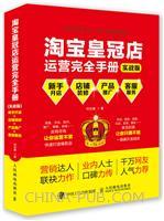 淘宝皇冠店运营完全手册:新手开店+店铺装修+产品推广+客户服务(实战版)