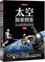 太空探索图鉴 从太阳系到深空(下册)