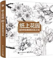 纸上花园 88种经典黑白花之绘