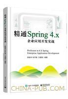 精通Spring 4.x ――企业应用开发实战