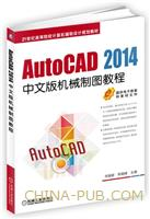 AutoCAD 2014中文版机械制图教程