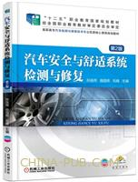 汽车安全与舒适系统检测与修复第2版