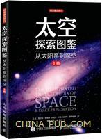 太空探索图鉴 从太阳系到深空(上册)