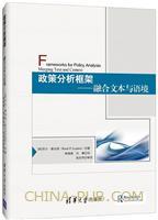 政策分析框架――融合文本与语境