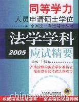 2005法学学科应试精要