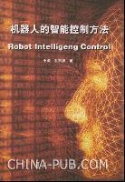 机器人的智能控制方法[按需印刷]
