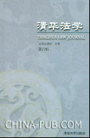 """清华法学・第八辑,""""法典化研究""""专辑"""