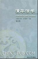 """清华法学・第九辑,""""法律现代性・法学教育""""专辑"""
