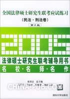 全国法律硕士研究生联考应试练习(民法・刑法卷)