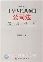 中华人民共和国公司法(2005年修订)实用指南
