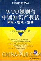WTO规则与中国知识产权法.原则・规则・案例