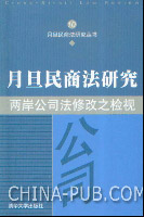 月旦民商法研究:两岸公司法修改之检视