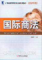 (特价书)国际商法