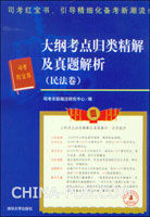 大纲考点归类精解及真题解析(民法卷)