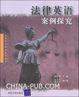 法律英语案例探究