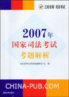 2007年国家司法考试考题解析