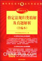 指定法规归类精解及真题解析(合编本)