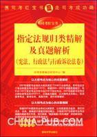 指定法规归类精解及真题解析(宪法、行政法与行政诉讼法卷)