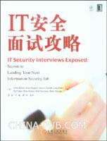 IT安全面试攻略[图书]