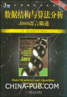 数据结构与算法分析:Java语言描述第2版