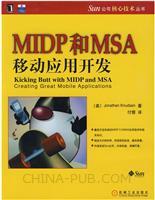 (特价书)MIDP和MSA移动应用开发