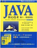 Java核心技术 卷Ⅱ:高级特性(原书第8版)