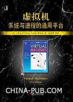 虚拟机系统与进程的通用平台(china-pub 独家首发)