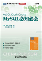 MySQL必知必会(Amazon全五星评价)
