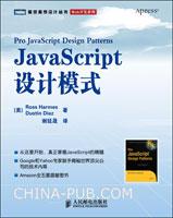 JavaScript设计模式(JavaScript领域里程碑之作)[按需印刷]