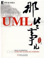 (特价书)UML那些事儿