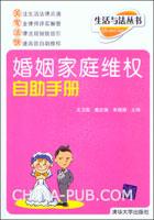婚姻家庭维权自助手册