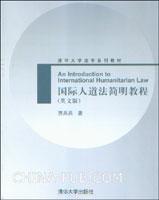 国际人道法简明教程(英文版)
