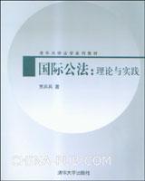 国际公法:理论与实践