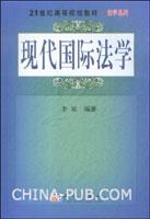 现代国际法学