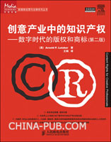 创意产业中的知识产权:数字时代的版权和商标(第二版)