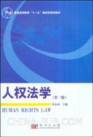 人权法学(第二版)