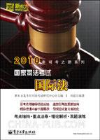 2010国家司法考试.国际法