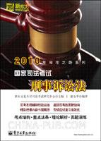 2010国家司法考试.刑事诉讼法