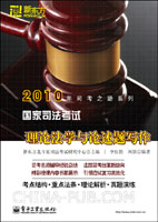 2010国家司法考试.理论法学与论述题写作