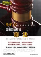 2010国家司法考试.刑法