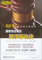 2010国家司法考试.民事诉讼法