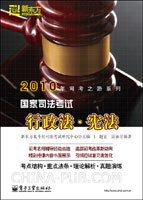 2010国家司法考试.行政法.宪法