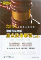 2010国家司法考试重点法条解读(上、下册)