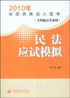 2010年全国各类成人高考(专科起点升本科).民法应试模拟