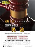 2010年司考之路系列.国家司法考试.民法