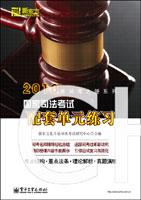 2010年司考之路系列.国家司法考试.配套单元练习