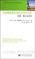 可持续民展在国际法中的演进:起源、涵义及地位
