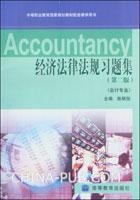经济法律法规习题集(第二版)(会计专业)