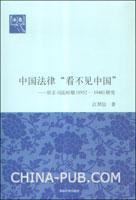 """中国法律""""看不见中国"""":居正司法时期(1932-1948)研究"""