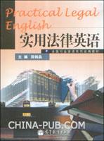 实用法律英语